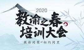 2020教谕之春培训大会