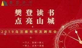 """""""樊登读书·点亮山城""""—2019乌兰察布书友跨年会"""