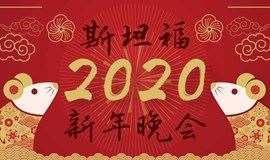 「2020春节晚会」又是一年团聚时,斯坦福北京校友会春节晚会! Jan.11th
