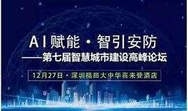 AI赋能 智引安防 第七届中国●深圳智慧城市建设高峰论坛