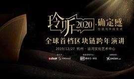 玲听2020全球首档区块链跨年演讲