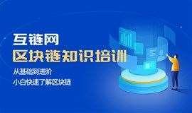 互链网区块链知识培训-深圳站