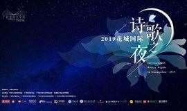 2019花城国际诗歌之夜