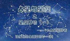 占星与星座之星座神喻 (一)