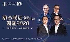 明心谋远·赋能2020——新年跨系开放日