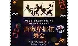 西海岸Swing舞会!