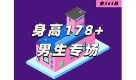 外滩脱单派对「身高178+男生专场」12月14日 周六 第271期 引力派对 魔都优质青年聚集地