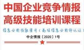 2020中国(杭州)企业竞争情报、市场竞争与运营战略高级技能必修课