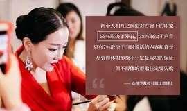 2020形象管理公开课-实用的穿衣搭配化妆技巧明星设计师一对一指导-杭州站