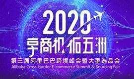 2020 享商机,拓五洲,第三届阿里巴巴跨境峰会暨选品大会