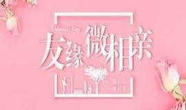 【广州佛山春节青年互选专场】脱单神器,线上互选,线下约见,最高效的脱单方式