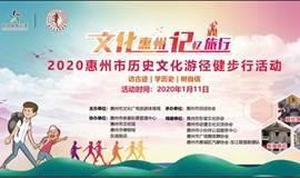 """活动报名  """"文化惠州·记忆旅行""""2020惠州市历史文化游径健步行"""