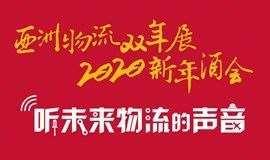 「听未来物流的声音」亚洲物流双年展·2020新年酒会