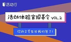 活动体验官招募令VOL.2