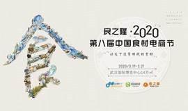 良之隆 · 2020第八届中国食材电商节