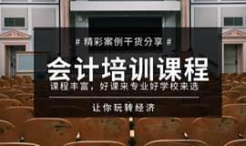 【活动报名】上海会计实操培训、老会计真账实操,手把手教学