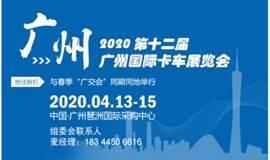 2020广州卡车展-官方首页
