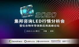 2020集邦咨询LED行情分析会暨化合物半导体新应用高峰论坛