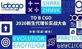 To B CGO   2020新生代增长实战大会