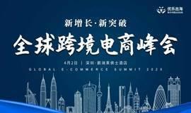 助力流量增长 突破新兴市场 —— 2020全球跨境电商峰会 【深圳站】