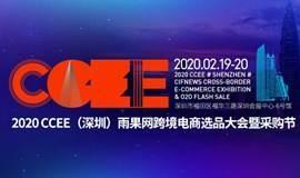 2020CCEE(深圳)雨果网跨境电商选品大会