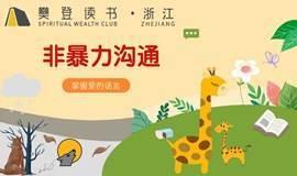 《非暴力沟通》春节线上共读