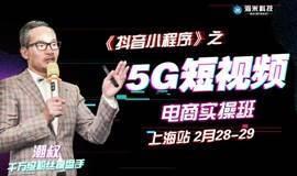 5G短视频电商遇上抖音小程序+新媒体实操营