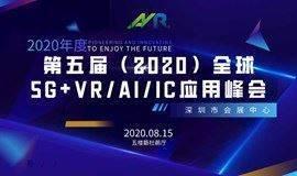 第五届(2020)全球5G+VR/AI/IC应用峰会