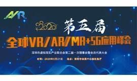第五届(2020)全球VR/AR/MR+5G应用峰会