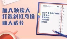 【樊登读书福州】第7期'我是领读者俱乐部'招募