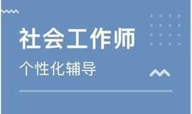 杨浦区2020年社会工作知识培训班(中级)预报名表