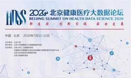 2020北京健康医疗大数据论坛