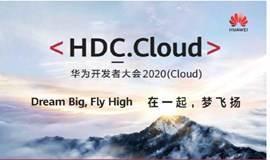 < HDC.Cloud > 华为开发者大会 2020 (Cloud)