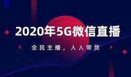2020年5G微信直播