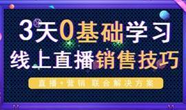 【5G短视频+电商创新论坛直播带货实操营】
