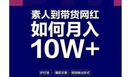 【5G短视频+电商创新论坛】