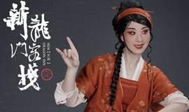 2020版京剧《新龙门客栈》 风云再起——国粹有侠分享会