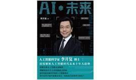 《AI·未来》读书会 | 人工智能专题
