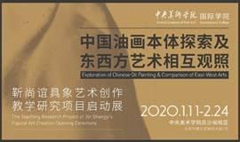 靳尚谊具象艺术创作教学研究项目启动展