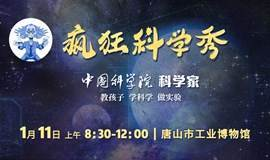 """喜迎2020欢度寒假 全新主题 第二季 """"疯狂科学秀·科技大趴日""""即将上演"""