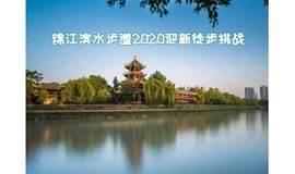 锦江滨水步道2020迎新徒步挑战,智能运动手表蓝牙耳机等你赢