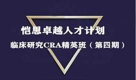 【招生】恺思卓越人才计划——临床研究CRA精英班(第四期)报名开始啦!