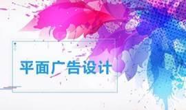 【活动报名】上海平面设计培训、设计师必备技能软件