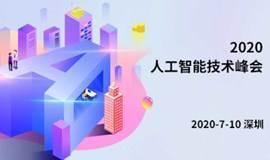 2020人工智能技术峰会