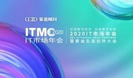 2020IT市场年会暨赛迪生态伙伴大会