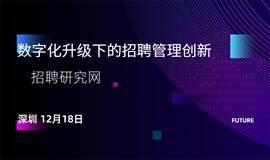 深圳-招聘研究网第20届(8月28日)全球招聘管理创新高峰论坛-数字化升级下的招聘管理创新