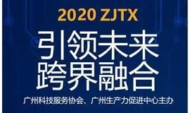 """项目征集!2020""""专精特新""""创新创业大赛!众多资本约定大发牛牛怎么玩你 ~"""