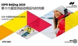 2.12-15日每天:票务•ISPO展会-限量免费送票-亚洲运动用品与时尚展-一起相约新国展!