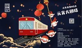 火车市集-2020新春闹元宵文创非遗产品市集