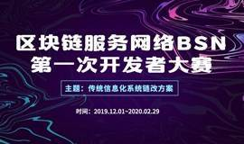 国家级区块链服务网络BSN第一次开发者大赛